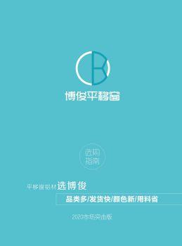博俊平移窗-現貨型材圖冊,電子畫冊,在線樣本閱讀發布