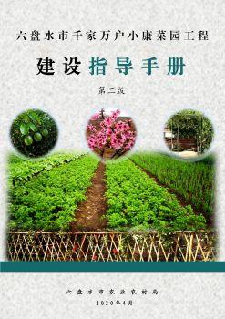 六盘水市千家万户小康菜园工程建设指导手册(第二版)
