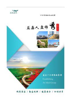 盘锦企业群企业文化之窗11 12月双月刊