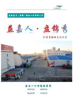 盘锦粮油11-12月企业文化之窗电子画册