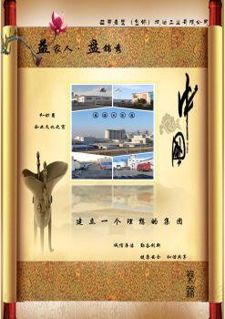 盘锦工厂第三期企业文化之窗电子画册