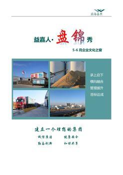 盘锦粮油5-6月企业文化之窗电子画册