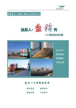 盘锦粮油1-2月企业文化之窗电子画册