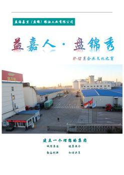 盘锦粮油11-12月企业文化之窗
