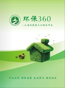 环保360合伙人计划书电子刊物