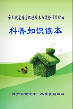 全民健康居室环境改善与装修污染防治科普知识读本宣传画册