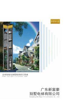 新富豪别墅电梯电子杂志