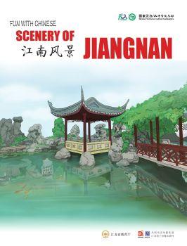 江南风景宣传画册