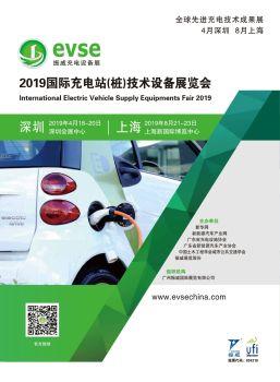 2019第十三届深圳国际充电站(桩)技术设备展览会电子画册