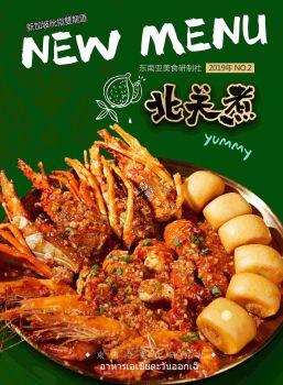 2019北关煮菜谱11.4 电子书制作平台