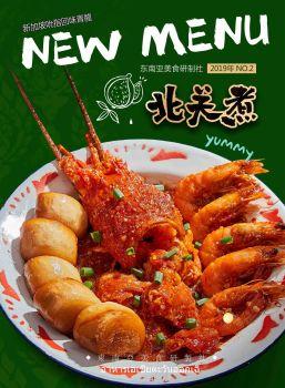北關煮-東南亞美食研制社