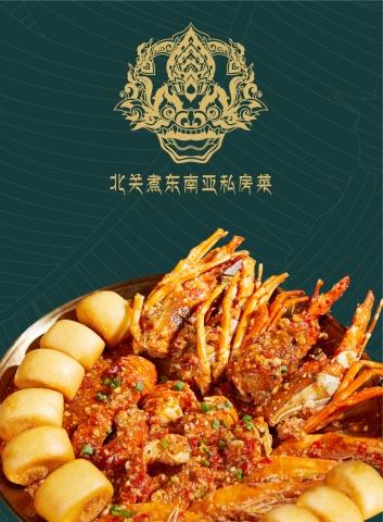 北关煮菜谱 (2021.9)电子画册 电子书制作软件