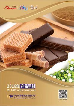 中山和景2018年产品手册