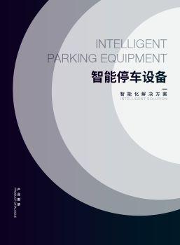 《停车智能设备》产品图册-