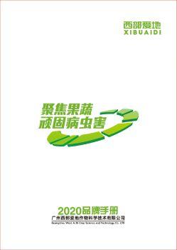 英德西部爱地2020年产品手册