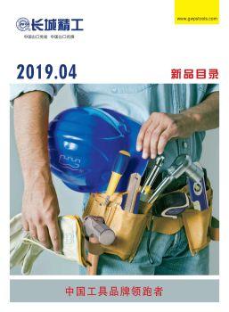 长城精工2019年新品目录,翻页电子画册刊物阅读发布