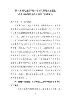 5.1 1月29日 保利集团党委关于进一步深入做好新型冠状病毒肺炎防控的通知电子画册