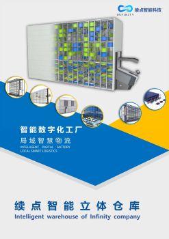 东莞续点智能科技 电子书制作平台