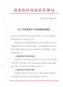 2200 0726 农业农村部农药管理局关于开展农药生产情况调度的通知电子画册