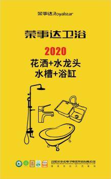 2020 荣事达卫浴 电子书制作软件
