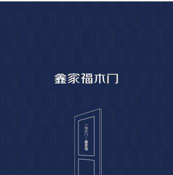 鑫家福木门2019微信电子图册