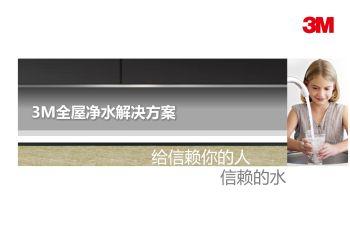3M全屋复式净水解决方案电子画册
