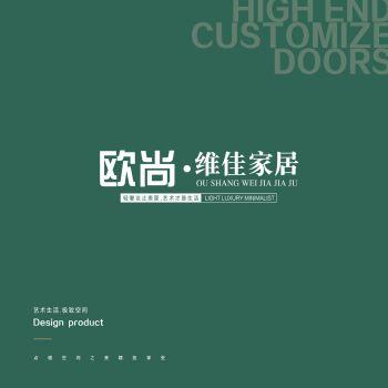 欧尚维佳家居电子画册 电子书制作软件