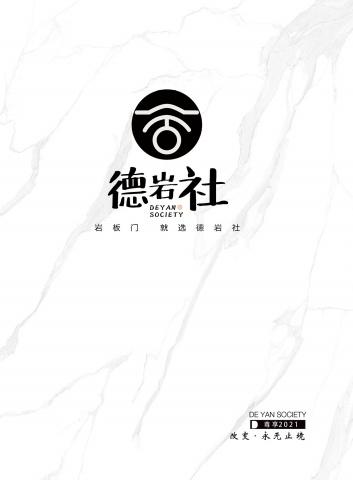 德巖社巖板電子雜志