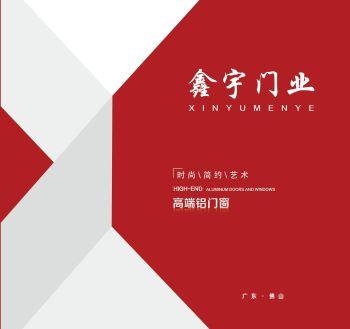 鑫宇門業,在線數字出版平臺