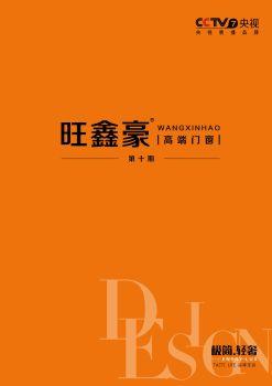 旺鑫豪门 电子书制作软件