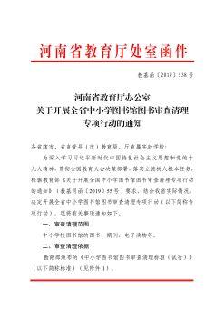 图书馆图书审查清理附件(1)