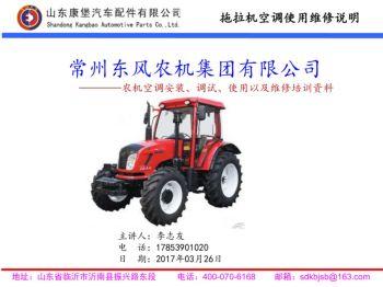 常州东风农机-农机空调安装调试使用以及维修培训资料20170326电子画册