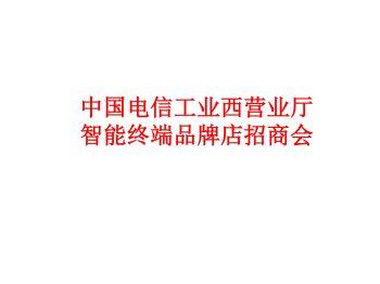 中国电信沙湖营业厅智能终端品牌店招商会电子书