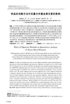 样品的消解方法对定量分析重金属元素的影响电子画册