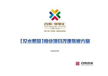 汉水熙园改建装修方案OK电子宣传册