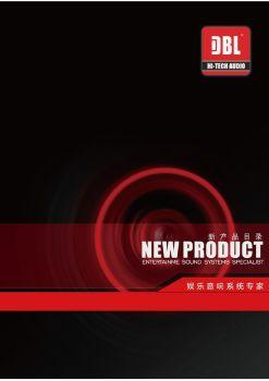 DBL產品宣傳手冊
