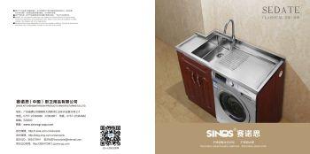 《赛诺思不锈钢洗衣柜图册》