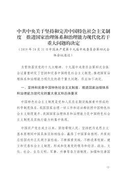 中共中央关于坚持和完善中国特色社会主义制度 推进国家治理体系和治理能力现代化若干重大问题的决定电子书