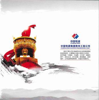 贵州电建企业宣传册