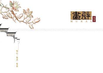 2019 畫壁 『圖冊鑒賞』 電子書制作平臺