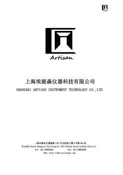 上海埃提森仪器科技有限公司产品介绍电子册电子画册