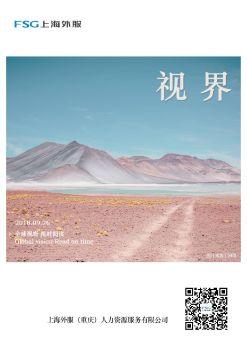 上海外服重庆《视界》9月刊