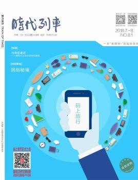 2018年7-8月刊 电子书制作平台