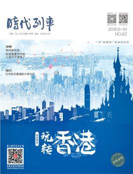 2018年9-10刊电子宣传册