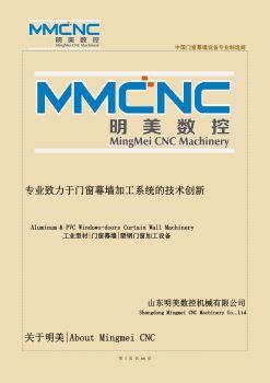 山东明美数控机械有限公司电子宣传册 电子书制作平台