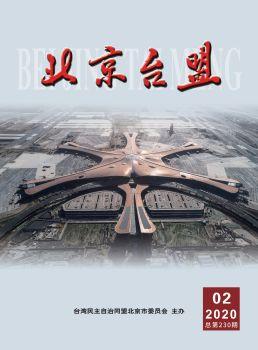 《北京台盟》2020年第2期(总第230期)