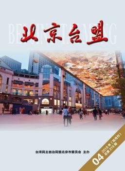 《北京台盟》2018年第4期(总第219期)