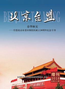 《 春华秋实——台盟北京市委区级组织成立20周年纪念专刊》电子刊物