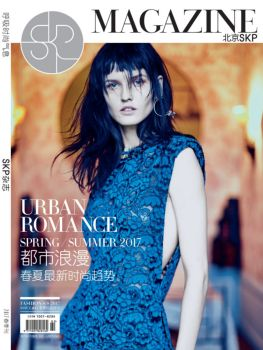 SKP Magazine No. 11,多媒体画册,刊物阅读发布