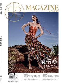 #24 2020 SKP夏季刊電子書